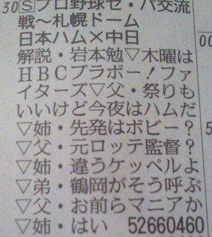 ShinbunTateyomi_21-3.jpg