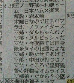 ShinbunTateyomi_21-4.jpg
