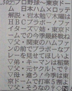 ShinbunTateyomi_21-5.jpg