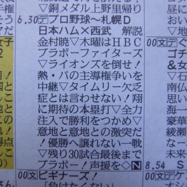 ShinbunTateyomi_4-2.jpg