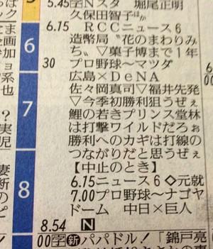 ShinbunTateyomi_4-4.jpg