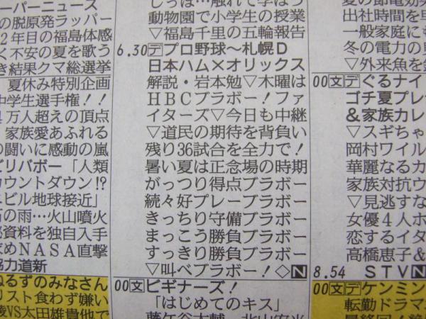 ShinbunTateyomi_4-5.jpg