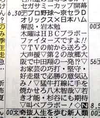 ShinbunTateyomi_4-6.jpg