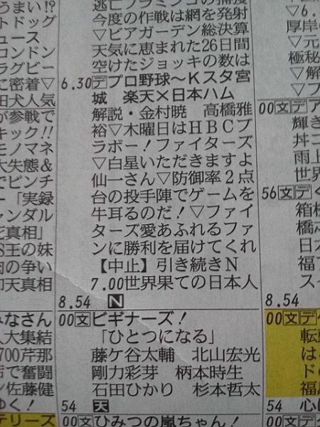 ShinbunTateyomi_4-7.jpg
