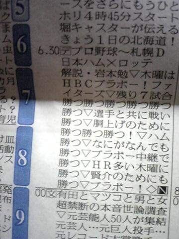 ShinbunTateyomi_48.jpg