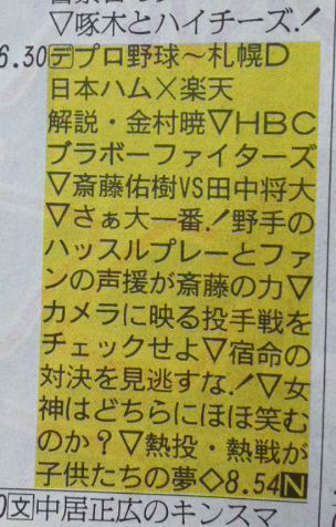 ShinbunTateyomi_6.jpg