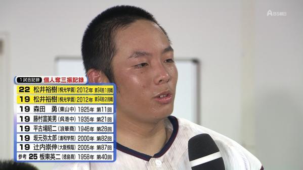 桐光学園松井くん2
