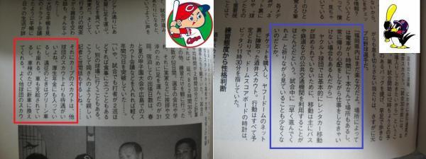 広島ヤクルト待遇