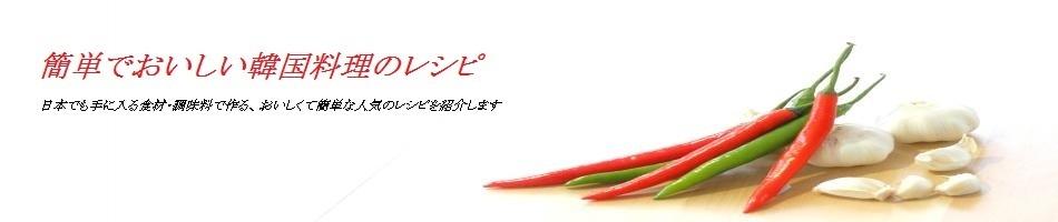簡単でおいしい韓国料理のレシピ