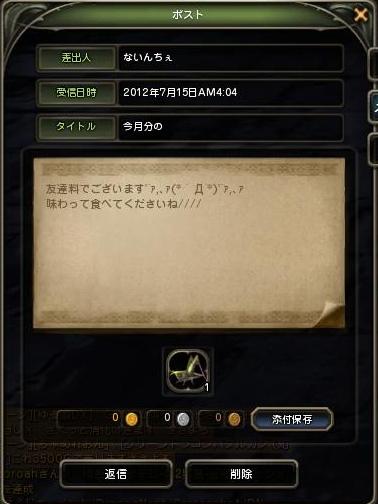 DN 2012-07-16 02-23-38 Mon