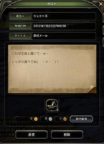 DN 2012-07-23 04-54-59 Mon