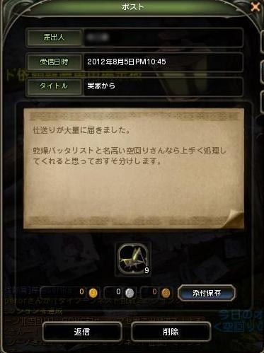 DN 2012-08-06 03-09-04 Mon