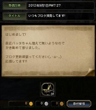 DN 2012-09-01 19-35-14 Sat