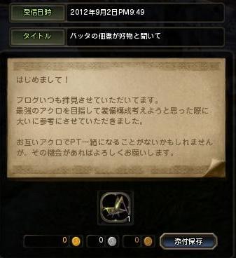 DN 2012-09-03 03-17-50 Mon
