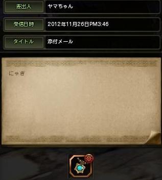 DN 2012-11-26 18-38-51 Mon