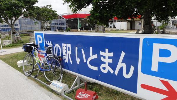 040910日本最南端の道の駅_convert_20120424215554