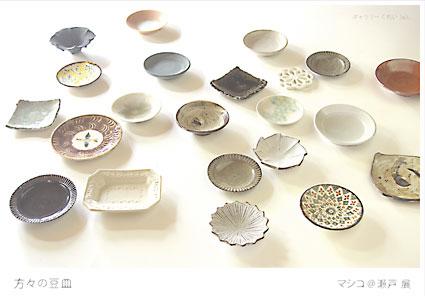 瀬戸豆皿展