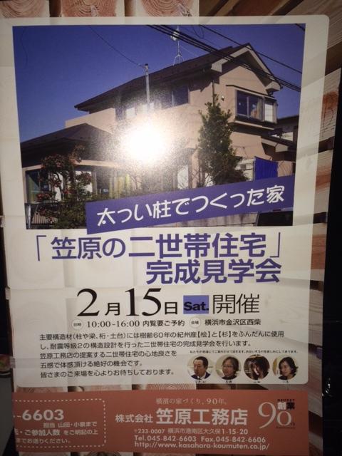 h26.2.7 イベント1
