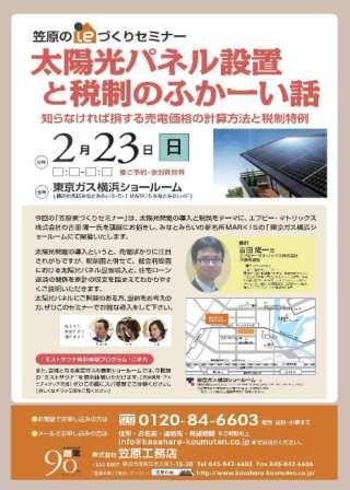 Seminar20140223_A.jpg