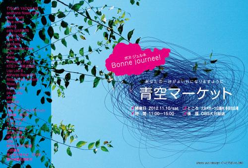 青空マーケット20121110