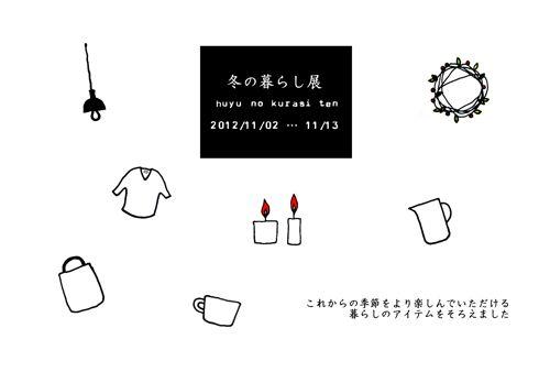 20121102冬の暮らし展