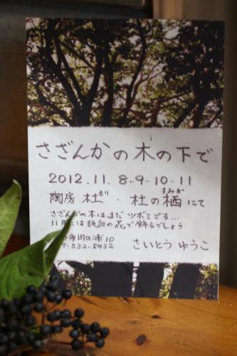 20121103さいとうさん
