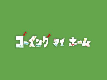 lg-goingmyhome_201210.jpg