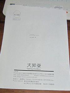 12-03-01_19