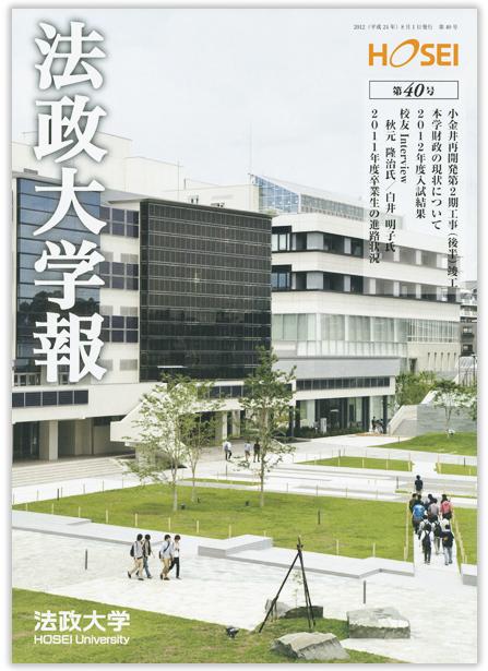 法政大学報40号表紙