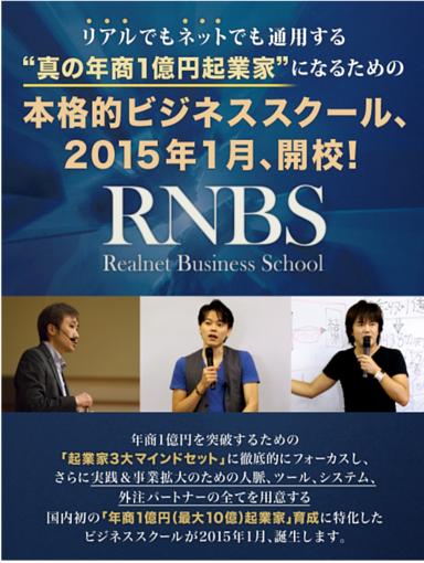 RNBS(リアルネットビジネススクール)