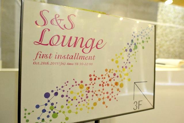 katuhiko0821-S&S Lounge