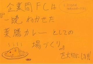 katuhiko0821-企業間FC_2