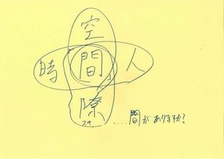 katuhiko0821-企業間FC_3