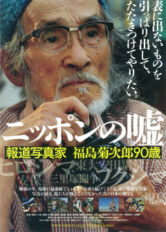 katuhiko0821-ニッポンの嘘