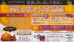 2012 秋の大収穫祭