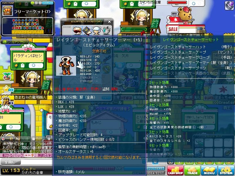 MapleStory 2012-08-31 17-46-52-863