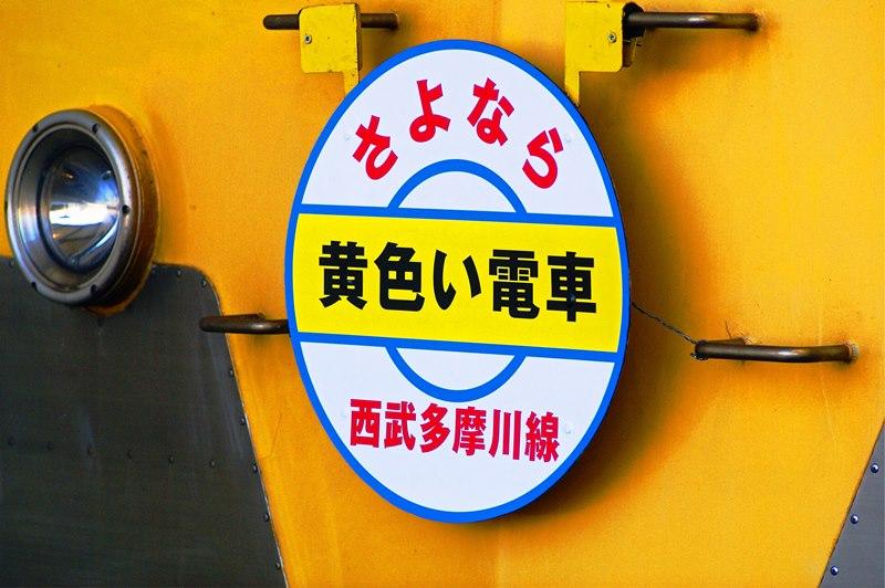 2010年11月5日 武蔵境にて (3)