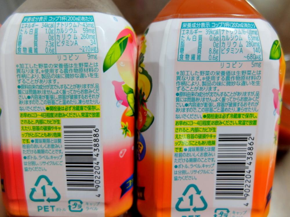 sweet野菜デルモンテ04