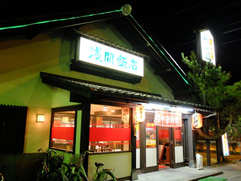 浅間飯店01