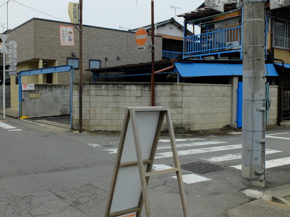 富岡 駐車場300円