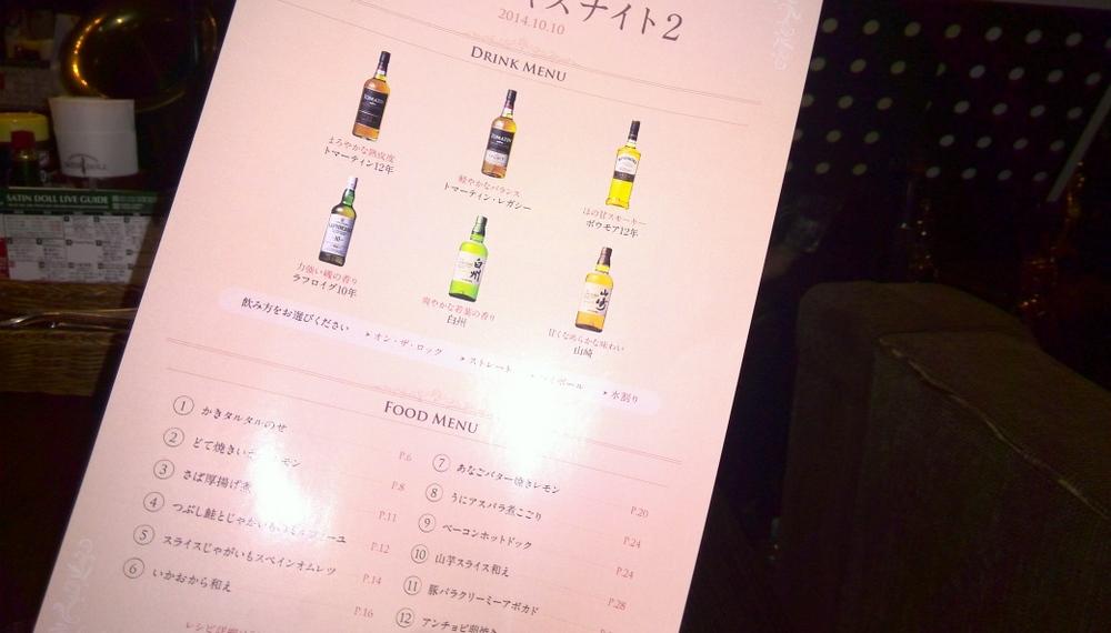 2014-10-10ジャズ缶つま01