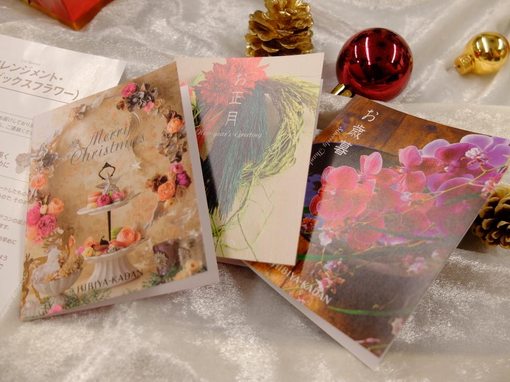 日比谷花壇カード01