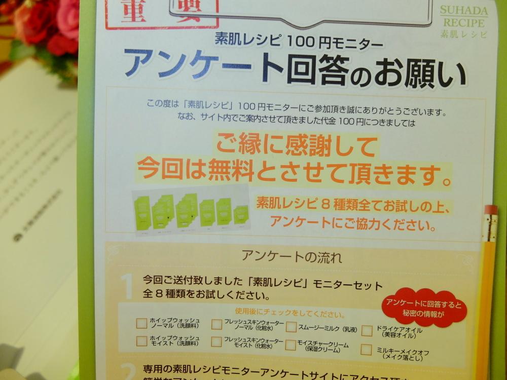 素肌レシピ02