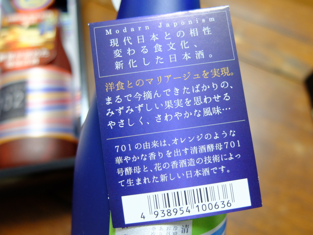 日本酒スパークリング04