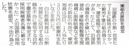 動労千葉 (600x215) (540x194)