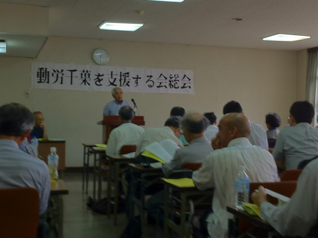支援する会総会