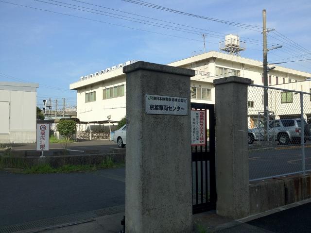 京葉車両センター (640x480)