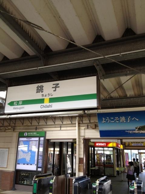 銚子駅3 (479x640)
