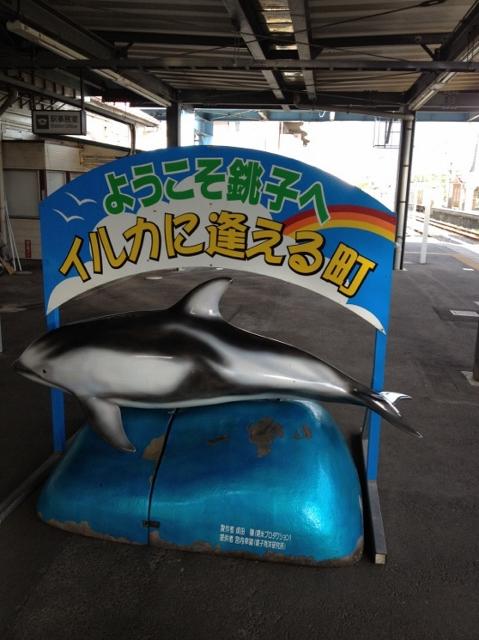 銚子駅2 (479x640)