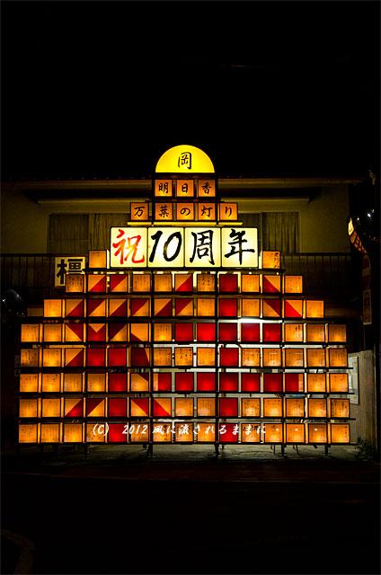 奈良・飛鳥光の回廊の風景2